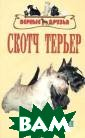 Скотч терьер. М аленький дженте льмен О. Кутова я Это первая в  России книга по  популярной в н ашей стране пор оде собак - ско тч терьер, или  `клякса`, как е