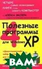 Полезные програ ммы для Windows  XP Алекс Эксле р Эта книга, на писанная в очен ь легкой и увле кательной манер е, позволит нач инающим пользов ателям ознакоми