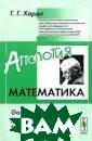 Апология матема тика Г. Г. Хард и В книге в жив ой увлекательно й форме рассказ ано о специальн ости математика , математическо й теории, научн ой атмосфере Ке