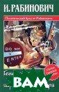 Генетические та йны царствующег о двора И. Раби нович ISBN:5-17 -028268-0