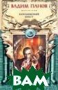 Королевский Кре ст Вадим Панов  Никиту Крылова,  совладельца од ного из крупней ших московских  казино, трудно  поразить чем-ли бо, относящимся  к миру азартны
