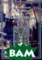 Реконструкция.  В 3 томах. Том  3 Г. В. Носовск ий, А. Т. Фомен ко Книга предна значена для чит ателей, которые  уже знакомы с  проблемой обосн ования хронолог
