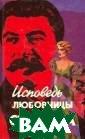 Исповедь любовн ицы Сталина Л.  Гендлин
