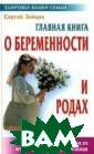 Главная книга о  беременности и  родах Сергей З айцев В этой кн иге в популярно й форме изложен о все то главно е и важное, что  необходимо зна ть будущей маме