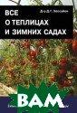 Все о теплицах  и зимних садах  Д. Г. Хессайон  В этой книге: Р астения закрыто го грунта; Зимн ие сады Парники ; Теплицы.<b>IS BN:978-5-93395- 291-6 </b>