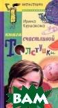Книга счастливо й толстушки Ири на Куршакова Пр очитав эту книг у, вы сможете и збавиться от ко мплексов, связа нных с полнотой , поймете, что  можно быть счас