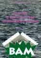 Аварии и катаст рофы подводных  лодок. Часть 2  В. Б. Мужеников  Аварии и катас трофы (случаи г ибели) подводны х лодок 1901-20 01 гг. Часть 2.  Период с 12 но