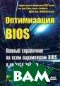 Оптимизация BIO S. Полный справ очник по всем п араметрам BIOS  и их настройкам  Адриан Вонг Пр очтя эту книгу,  вы узнаете, чт о представляет  собой BIOS, как