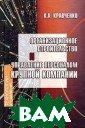 Организационное  строительство  и управление пе рсоналом крупно й компании К. А . Кравченко В к ниге рассматрив ается широкий к руг вопросов в  области организ