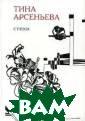 ���� ���������.  ����� ���� ��� ������ ��������  ���� ����� ��� � ���������� `� ��� � ���` - �� ����, ��������� �� � ������, �� ��� ����������� � �����. ISBN:9