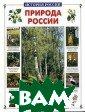 Природа России  Ольга Колпакова  Природа России  богата и много образна, но она  имеет довольно  суровый нрав.  Уникальные прир одные условия о пределили и сам