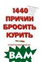 1440 причин бро сить курить: по  одной на кажду ю минуту дня Би лл Додс Своими  вдохновляющими  мыслями - по од ной на каждую м инуту дня и ноч и - эта книга п