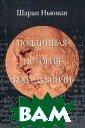 Подлинная истор ия `Кода да Вин чи` Шаран Ньюма н Роман Дэна Бр ауна `Код да Ви нчи` породил мн ого книг-спутни ков. Спутники б ывают разные. О дни обслуживают