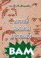 Портреты знамен итых преступник ов И. М. Мацкев ич В книге даны  портреты наибо лее известных п редставителей п реступного мира , предпринята п опытка разобрат