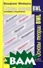 Основы теории B WL. Экономика п редприятия Мент цель Вольфганг  Сжато излагаютс я основы немецк ой теории эконо мики предприяти я (Betriebswirt schaftslehre, B