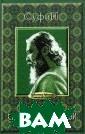 Суфии. Сгорающи е в любви Анхел  де Куатьэ Суфи зм - мистическа я тайная ветвь  ислама, исполне нная глубокой ф илософией и под линными духовны ми откровениями