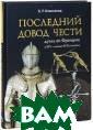 ��������� �����  �����. ����� � � ������� � XVI  - ������ XVII  �������� (����� ����� �������)  �. �. ���������  �� ����������  �������� �����  �����������, ��