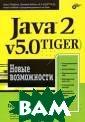 Java 2, v5.0 (T iger). Новые во зможности Гербе рт Шилдт Книга  посвящена описа нию и практичес ким приемам про граммирования н а языке Java 2  Platform, Stand