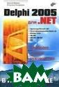 Delphi 2005 для  .NET Евгений М арков, Владимир  Никифоров Расс мотрены практич еские аспекты п рограммирования  в Borland Delp hi 2005 для .NE T. Описаны вопр