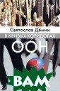 В кривых коридо рах ООН. Демин  С.И. ISBN:5-882 30-182-3