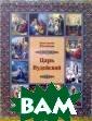 Царь Иудейский  (подарочное изд ание) Константи н Романов Подар очное издание в  суперобложке и  твердом футляр е. Книга выполн ена в эксклюзив ном красочном о