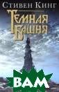 Темная Башня: К нига 6. Песнь С юзанны Стивен К инг Странствие  Роланда Дискейн а и его друзей  близится к заве ршению... Но те перь на пути ка -тета последних