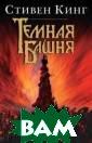 Темная Башня: К нига 7. Темная  Башня Стивен Ки нг Наступают по следние дни стр анствия Роланда  Дискейна и его  друзей. Темная  Башня все ближ е... Но теперь