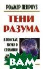 Тени разума: в  поисках науки о  сознании (пере вод с англ.) 1- 2 тт в одной кн иге. Роджер Пен роуз Книга знам енитого физика  о современных п одходах к изуче