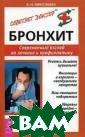 Бронхит. Соврем енный взгляд на  лечение и проф илактику В. Н.  Николаева Нет н ичего более ест ественного, чем  дыхание. Однак о обеспечивать  организм кислор