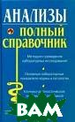 Анализы. Полный  справочник Ели сеева Ю.Ю. 768  стр.ISBN:5-699- 14123-5