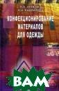 Конфекционирова ние материалов  для одежды Л. В . Орленко, Н. И . Гаврилова Уче бное пособие по священо вопросу  современного м атериаловедения  - рациональном