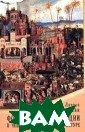 Фольклорные тра диции в чешской  театральной ку льтуре Лариса С олнцева Рождест венские циклы,  вифлеемы народн ых умельцев, со седский и любит ельский театр Ч