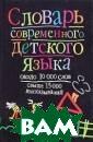 Словарь совреме нного детского  языка В. К. Хар ченко В словаре  собрано около  10 тысяч слов и  свыше 15 тысяч  высказываний,  отражающих детс кую речь в ее ф