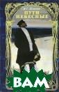 Пути небесные И . С. Шмелев Ром ан известного р усского писател я-эмигранта И.С .Шмелева `Пути  небесные` являе тся, по выражен ию самого автор а, `опытом духо