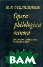 Opera philologi ca minora (���� ���� ���������� . �����������)  �. �. ��������� � � ��������� � ���� ������� �� ���� �.�������� ���, ���������� ���� �� �������