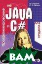 ��������������� � �� Java � �#  ��� �������� (+  CD-ROM) �. �.  ������, �. � �� ���� ���������� � �������� ���� ��� ����������� ����� �� ������  JAVA � �#, ���