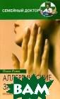 Аллергические з аболевания Ольг а Руина В этой  книге подробно  объясняется, чт о такое аллерги я, как она проя вляется, почему  возникают алле ргические забол