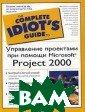 Управление прое ктами при помощ и Microsoft Pro ject 2000 Рон Б лэк Данная книг а поможет вам о птимизировать с вою практическу ю деятельность  с помощью прило