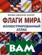 Флаги мира: Илл юстрированный а тлас Брайен Джо нсон Баркер Атл ас `Флаги мира`  - это очень ин формативное и в еликолепно иллю стрированное ун икальное справо