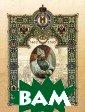 Иван III. Госуд арь всея Руси М . А. Мартиросов а Все мы знаем,  что первые впе чатления ребенк а самые яркие и  запоминающиеся . И то, какую к нижку он прочте