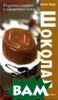Шоколад. Рецепт ы сладких и пик антных блюд Джо анна Фарроу Отк ройте для себя