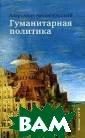 Гуманитарная по литика Александ р Архангельский  Статьи, собран ные в этой книг е, написаны в п ромежутке между  сентябрем 2001 -го и сентябрем  2005-го. Новый