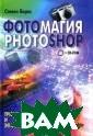 Фотомагия PHOTO SHOP (+ CD-ROM)  Стивен Бернс В  учебном курсе  подробно изложе ны методы и при емы создания ци фровых художест венных произвед ений на базе об