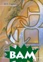 Энциклопедическ ий справочник н евролога И. Н.  Горбач В алфави тном порядке пр иведены нозолог ические формы ( синдромы и боле зни) поражений  нервной системы