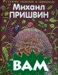 Михаил Пришвин.  Русские сказки  о природе Миха ил Пришвин ISBN :5-699-09834-8