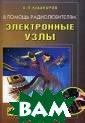 В помощь радиол юбителям: элект ронные узлы А.  П. Кашкаров В э той книге читат ель найдет конс трукции на любо й вкус. Важной  авторской задач ей являлось раз