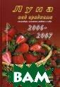 ���� ��� ������ ��. ��������� � ������� ����� �  ���� 2006-2007  ��. �. �. ���� ���, �. �. ���� ������, �. �. � ������� ISBN:5- 85407-022-7