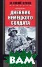 Дневник немецко го солдата. Вое нные будни на В осточном фронте . 1941 - 1943 Г ельмут Пабст Дн евник Гельмута  Пабста повеству ет о трех зимни х и двух летних