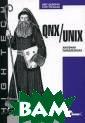 QNX/UNIX. Анато мия параллелизм а Олег Цилюрик,  Егор Горошко К нига адресована  программистам,  работающим в с амых разнообраз ных ОС UNIX. Ав торы предлагают