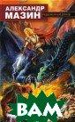 Разбуженный дра кон Александр М азин Дракон про сыпается. Враг  не побежден, он  затаился. И по ка Сантан - сын  Тилода Зодчего  наслаждается л юбовью Женщины
